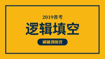 逻辑填空刷题训练营-公务员省考行测【晴教育公考】
