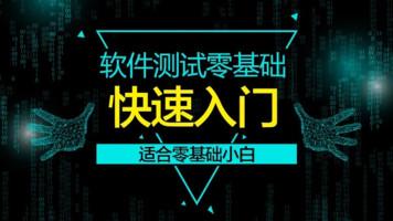 软件测试零基础快速入门/拿下offer【柠檬班】