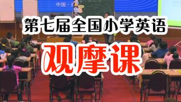 第七届全国小学英语教学观摩公开课视频与课件指导