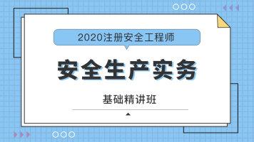 【中哲注安】煤矿实务-2020年名师精讲班