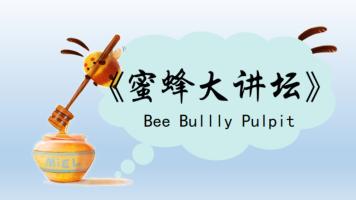 《蜜蜂大讲坛》(十九)