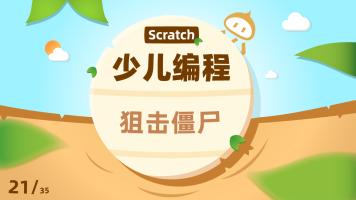 【码趣学院】少儿编程Scratch小小发明家系列课程:21狙击僵尸