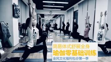 瑜伽第一季【金风文化福利包免费课程】