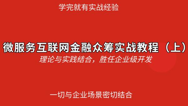 (独家)微服务互联网金融众筹实战教程(上)