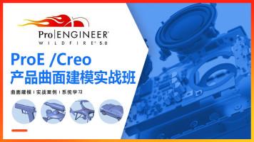 ProE /Creo产品曲面建模实战班