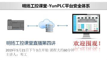 明扬工控课堂 YUNPLC 安全体系明扬工控课堂