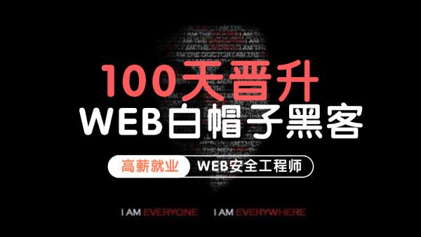 100天晋升WEB白帽子黑客➁项目实战和进阶