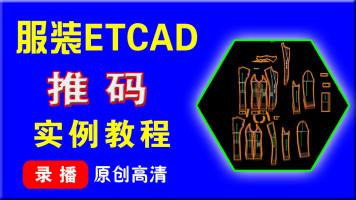 ET放码实例教程(服装CAD放码)【傲凯电脑培训】