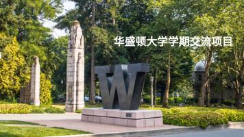 华盛顿大学学期交流项目