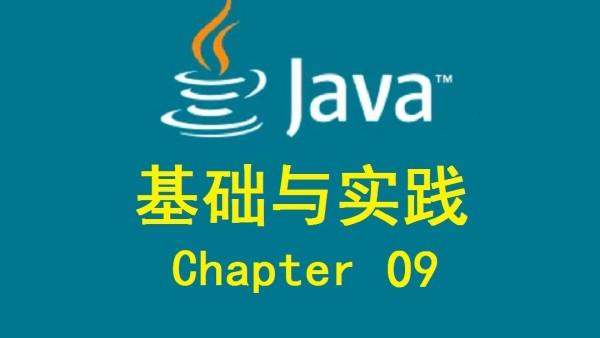 Java基础与实践Ch09