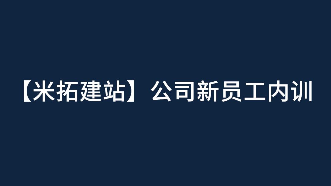 【米拓建站】公司新员工内训