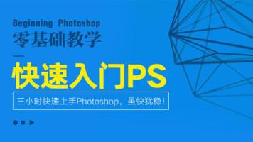 PS零基础教学三小时快速上手Photoshop!