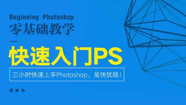 Photoshop视频教程,PS零基础教学三小时快速上手Photoshop