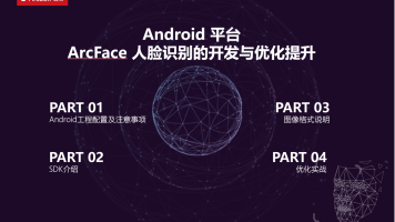 Android平台SDK开发与优化