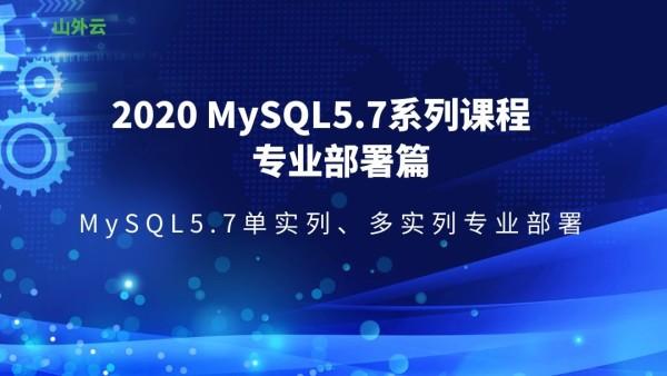 2020年MySQL5.7系列课程--专业部署篇