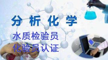 株洲长沙化学检验员考证水质化验员培训这里有