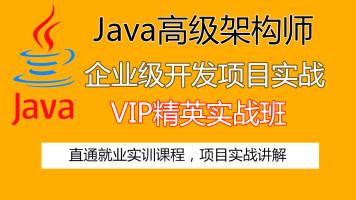 Java高级工程师开发实训(专业培训就业课程)价值万元课程诚意奉献