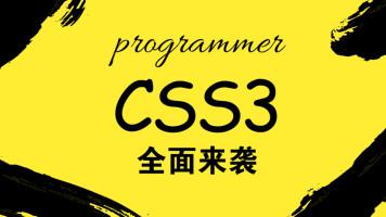 Web前端必修课 | CSS3重磅来袭