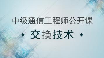中级通信工程师公开课(交换技术)