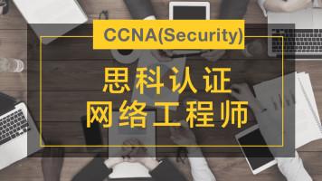 【太阁闫辉】CCNA安全思科网络工程师