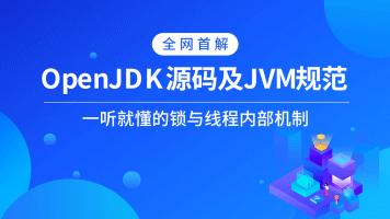 全网首解OpenJDK源码及JVM规范,一听就懂锁与线程内部机制