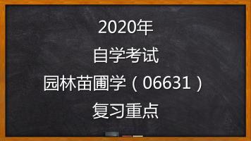 2020年自学考试园林苗圃学(06631)自考复习重点
