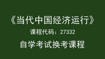 自考《当代中国经济运行》27332-换考(本科)
