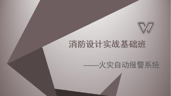 消防工程设计实战基础班-火灾自动报警系统【司淼消防】