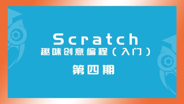 【奇创教育】Scratch编程入门_第四期
