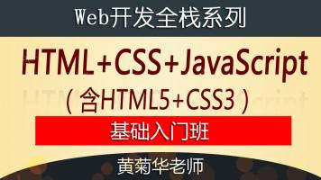 web开发-基础入门班(199节课)-html,html5,css,css3,javascript