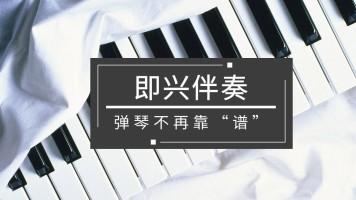 流行钢琴(即兴伴奏)公开课—乐才派钢琴课堂