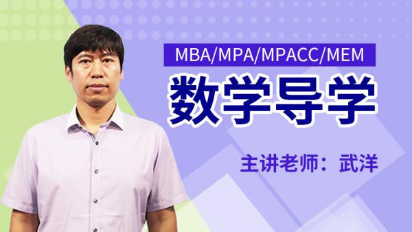 【考仕通】考研MBA/MPA/MEM/MPAcc数学导学课程吴国庆