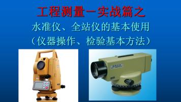 《工程测量》-实战篇之仪器使用(测量员考试)