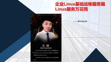Linux服务万花筒