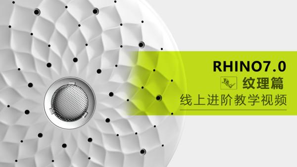 云尚教育 Rhino7.0 进阶纹理篇教程