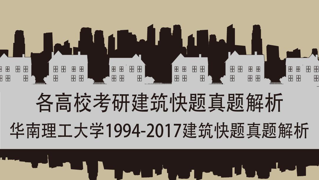 华南理工大学1994-2017建筑快题真题解析