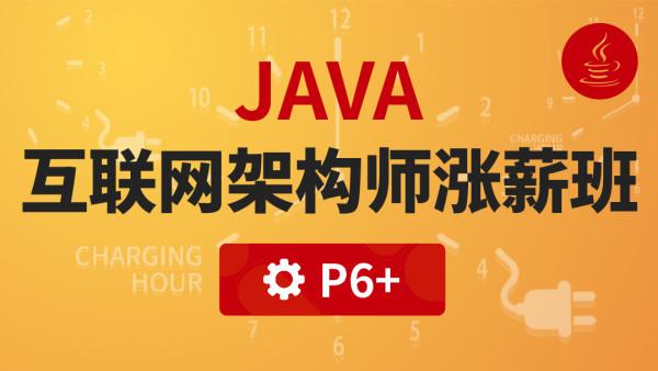 【咕泡VIP严选课程】JAVA大型互联网架构师涨薪班Java高级架构师