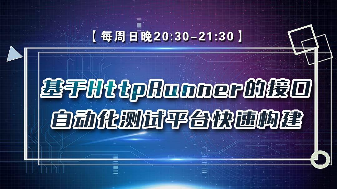 基于HttpRunner的接口自动化测试平台快速构建