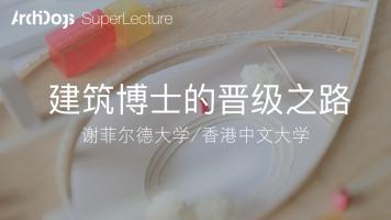 谢菲尔德大学/香港中文:建筑博士的晋级之路