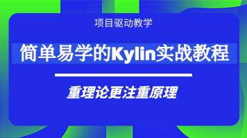 简单易学的Kylin实战教程