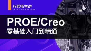 PROE/Creo零基础入门到精通【云艺帆教育】