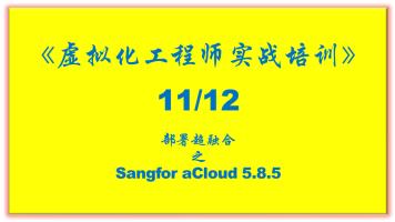 第11部-部署深信服超融合Sangfor aCloud 5.8.5
