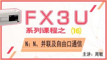 三菱PLC-FX3U的N-N/并联网络及自由口通信
