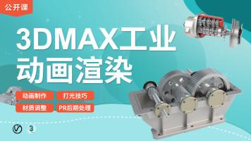 乐仿3DMAX工业动画渲染-公开课