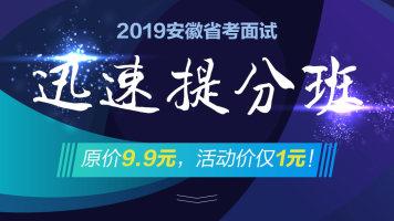 2019安徽省考面试迅速提分班