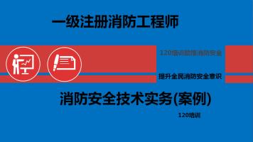 2019注册消防工程师消防安全技术实务(案例)第一期