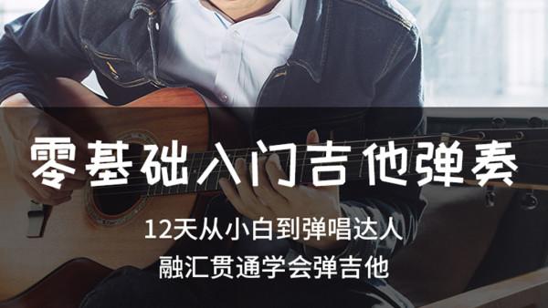 周宁吉他视频教程 零基础入门教学指弹吉他课程速成吉他弹唱教学