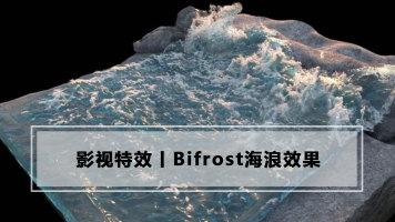 Bifrost海浪效果丨模型特效丨影视特效丨王氏教育集团
