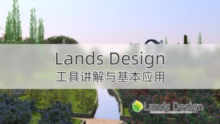 Lands Design 工具讲解与基本应用