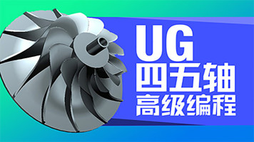 UG数控编程